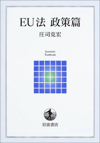 EU法 政策篇 (岩波テキストブックス)の詳細を見る