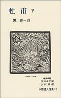 杜甫 下 (中国詩人選集 10)