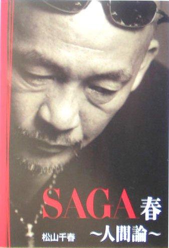SAGA春 人間論 (扶桑社SPA!文庫)