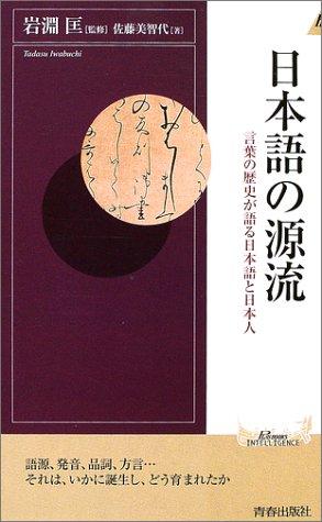 日本語の源流―言葉の歴史が語る日本語と日本人 (プレイブックス・インテリジェンス)の詳細を見る