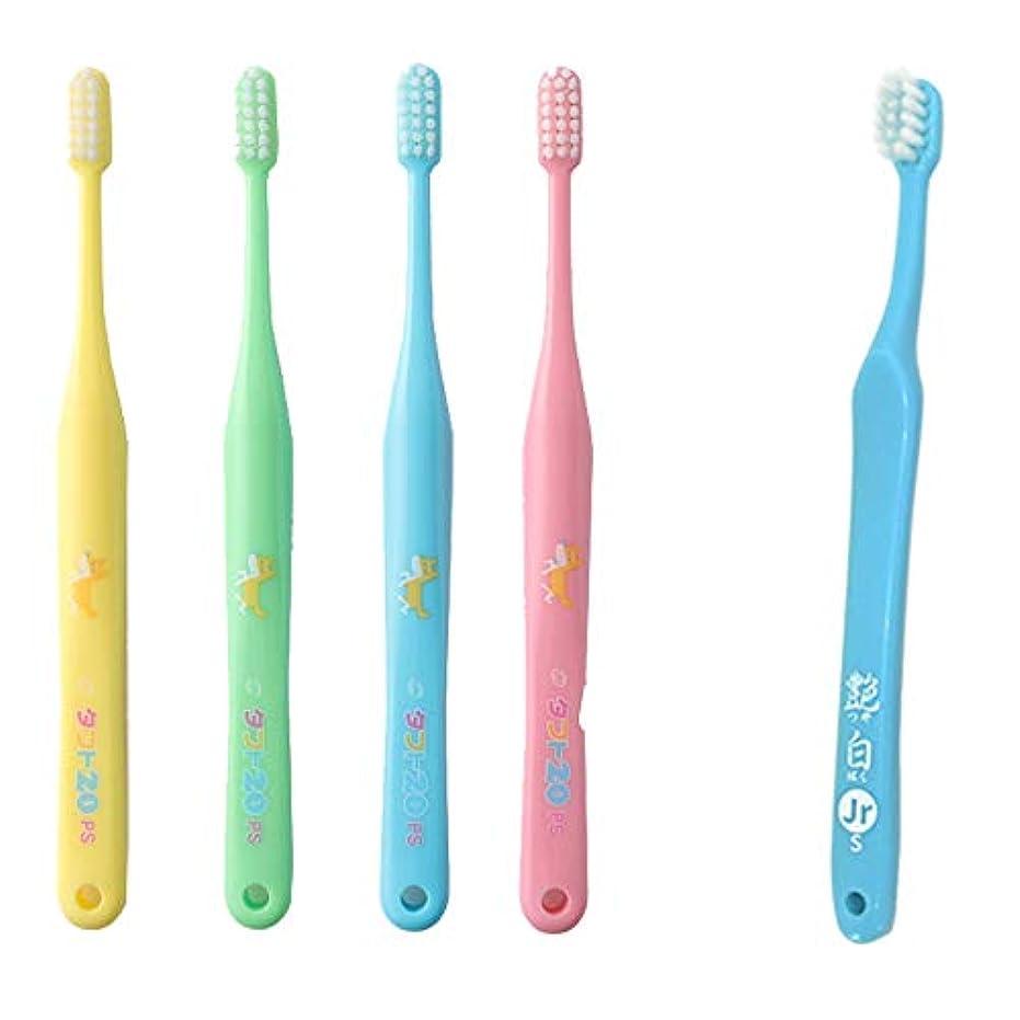 スカリーあいさつ例タフト20(プレミアムソフト) 歯ブラシ10本 + 艶白6歳~12歳用(S)1本