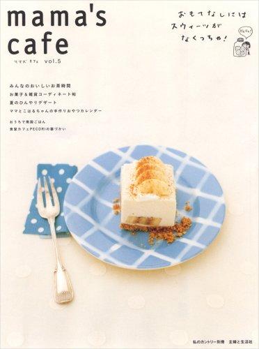 Mama's cafe vol.5 (私のカントリー別冊)