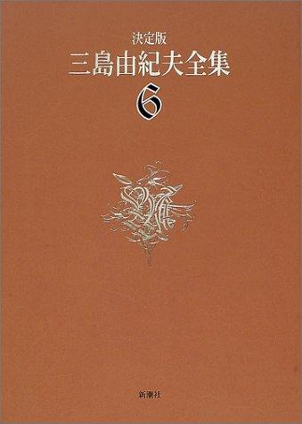 決定版 三島由紀夫全集〈6〉長編小説(6)の詳細を見る