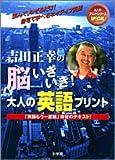 吉田正幸の脳いきいき!大人の英語プリント (大人のプリントシリーズ・スペシャル)
