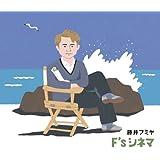 F's シネマ(初回生産限定盤)(DVD付)