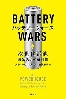 [スティーヴ レヴィン]のバッテリーウォーズ 次世代電池開発競争の最前線