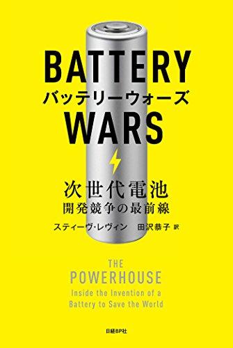 バッテリーウォーズ 次世代電池開発競争の最前線の詳細を見る