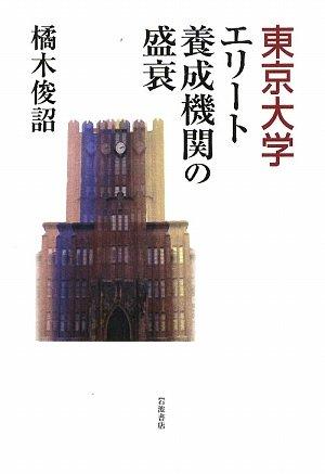 東京大学エリート養成機関の盛衰の詳細を見る