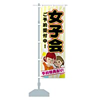 女子会 のぼり旗 サイズ選べます(コンパクト45x150cm 左チチ)