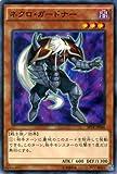 ネクロ・ガードナー 遊戯王 ブースターSP トライブ・フォース(SPRG) シングルカード (¥ 1)