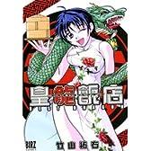 皇龍飯店 REST DRAGON (バーズコミックス)