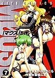 マウス 7 (ジェッツコミックス)
