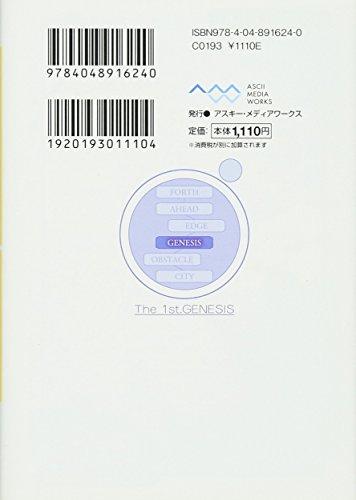 GENESISシリーズ 境界線上のホライゾン (6)下 (電撃文庫)