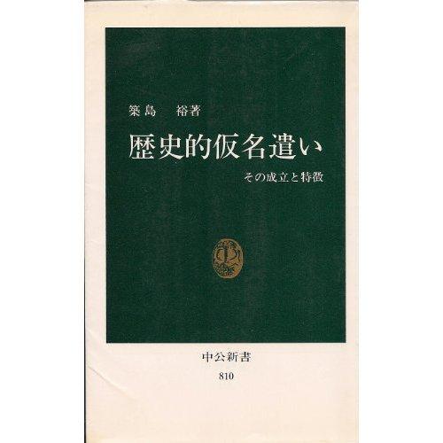 歴史的仮名遣い―その成立と特徴 (中公新書)の詳細を見る