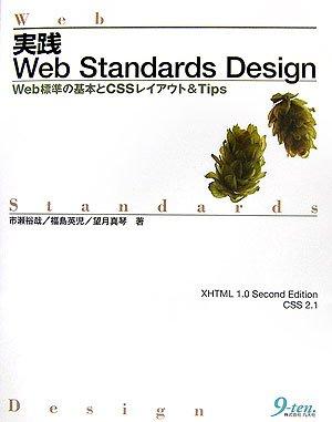 実践Web Standards Design―Web標準の基本とCSSレイアウト&Tipsの詳細を見る