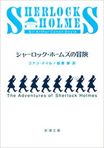 シャーロック・ホームズの冒険(新潮文庫) シャーロック・ホームズ シリーズの詳細を見る