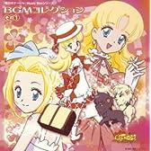 明日のナージャ Music Boxシリーズ BGMコレクション その1