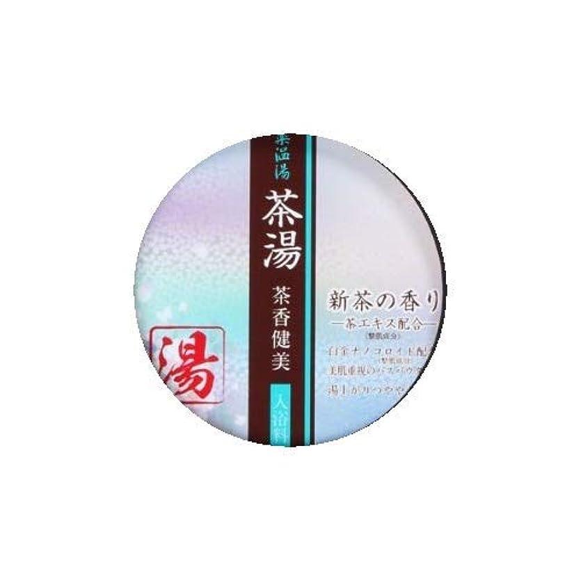 民間天文学少数薬温湯 茶湯 入浴料 新茶の香り POF-10S
