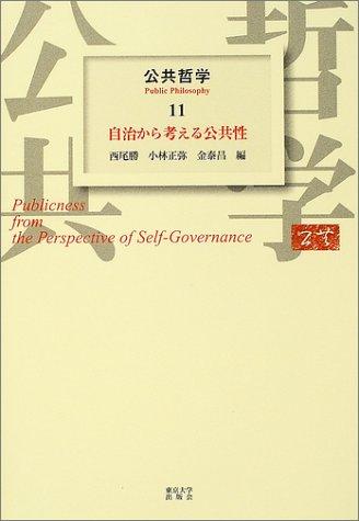 公共哲学 (11) 自治から考える公共性