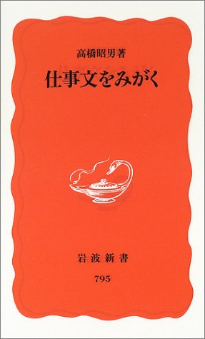 仕事文をみがく (岩波新書 新赤版 (795))の詳細を見る