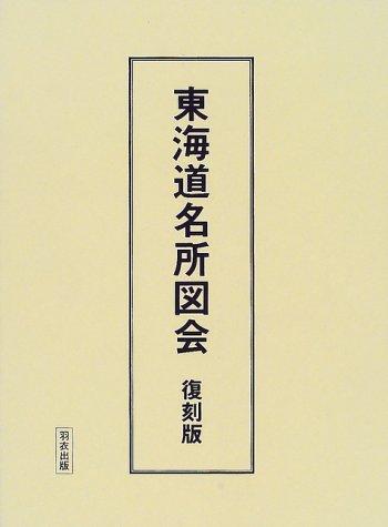 東海道名所図会