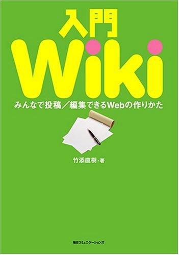 入門Wiki―みんなで投稿/編集できるWebの作りかた