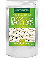 白インゲン豆&サポート成分粒 大容量約6ヶ月分/360粒(白インゲン豆?桑の葉?ギムネマ?キトサン?唐辛子)