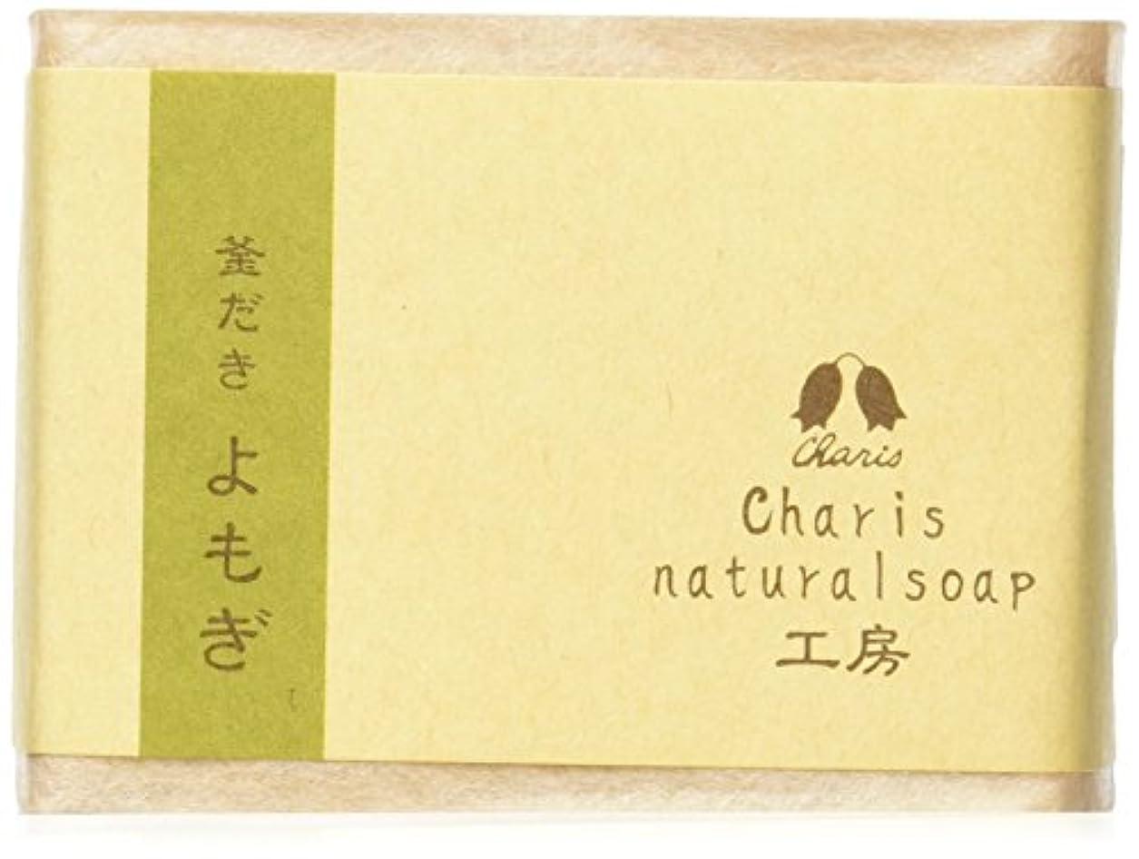 ファンブルシール花に水をやるカリス ナチュラルソープ工房 よもぎ石鹸 130g [釜炊き製法]
