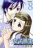 女子高生 8 新装版 (アクションコミックス)