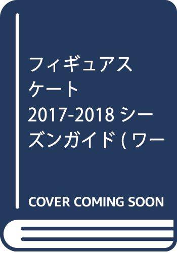 フィギュアスケート2017-2018シーズンガイド (ワール...