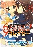 アクエリアンエイジ キングスブレイカー (1) 限定版 (CR COMICS)