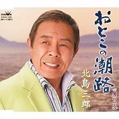 北島三郎「おとこの潮路」のジャケット画像
