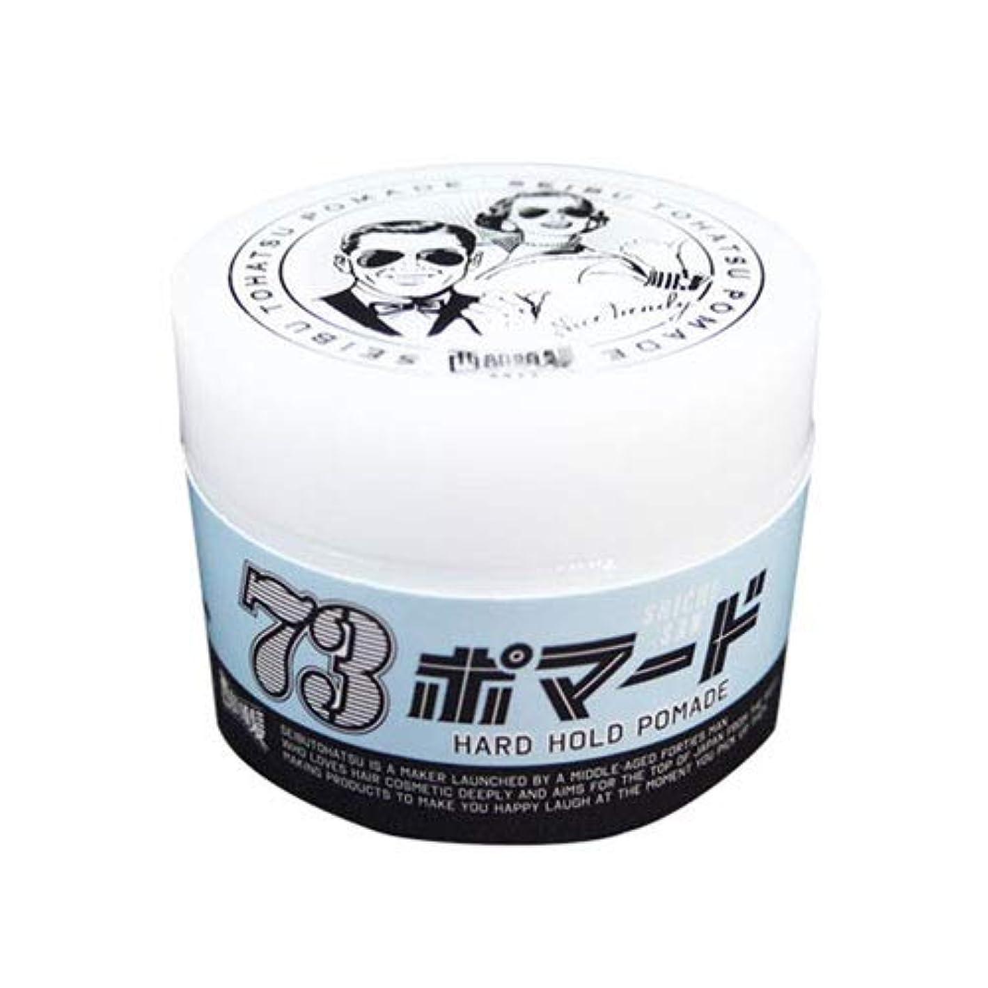 傷つきやすい同行する激しい西部頭髪 73ポマード ナナサンポマード ブルー 50g
