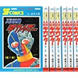 人造人間キカイダー コミック 1-6巻セット (サンデー・コミックス)