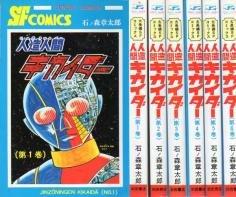 人造人間キカイダー コミック 1-6巻セット (サンデー・コミックス) -