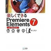 楽しくできるPremiere Elements 7