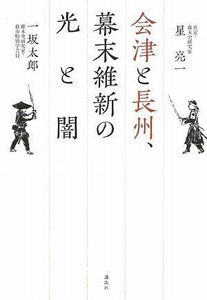 会津と長州、幕末維新の光と闇の詳細を見る