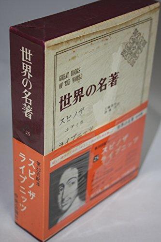 世界の名著〈25〉スピノザ,ライプニッツ (1969年)の詳細を見る