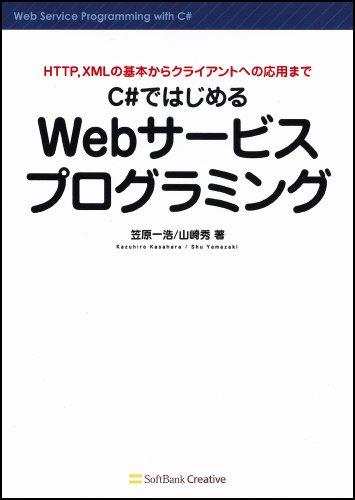C#ではじめるWebサービスプログラミング