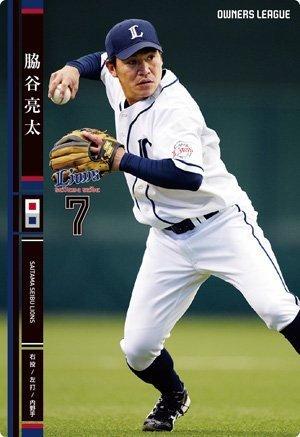 オーナーズリーグ18 黒カード 脇谷亮太 西武ライオンズ