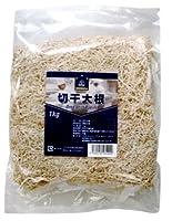 切干大根 1kg /ホレカセレクト(12袋)
