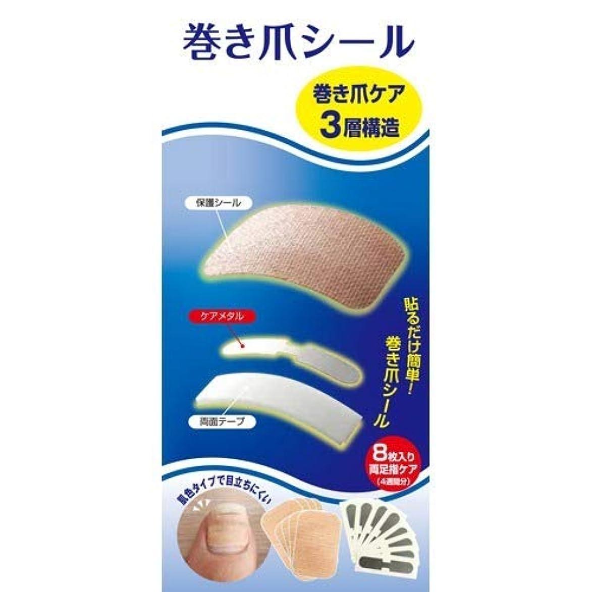 減らす徴収侵入する巻き爪リフトシール