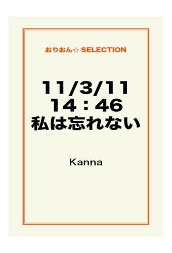 11/3/11 14:46 私は忘れないの詳細を見る