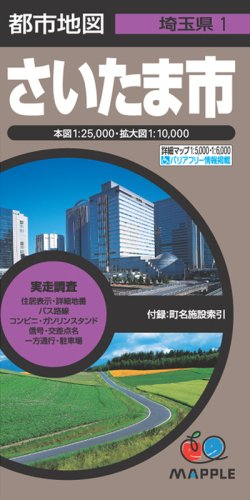 都市地図 埼玉県 さいたま市 (地図 | マップル)