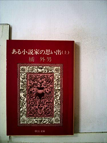 ある小説家の思い出〈上巻〉 (1978年) (中公文庫)の詳細を見る