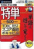 特単600 TOEIC(R)TESTスコア直結ボキャビル(アマレイハパッケージ版)