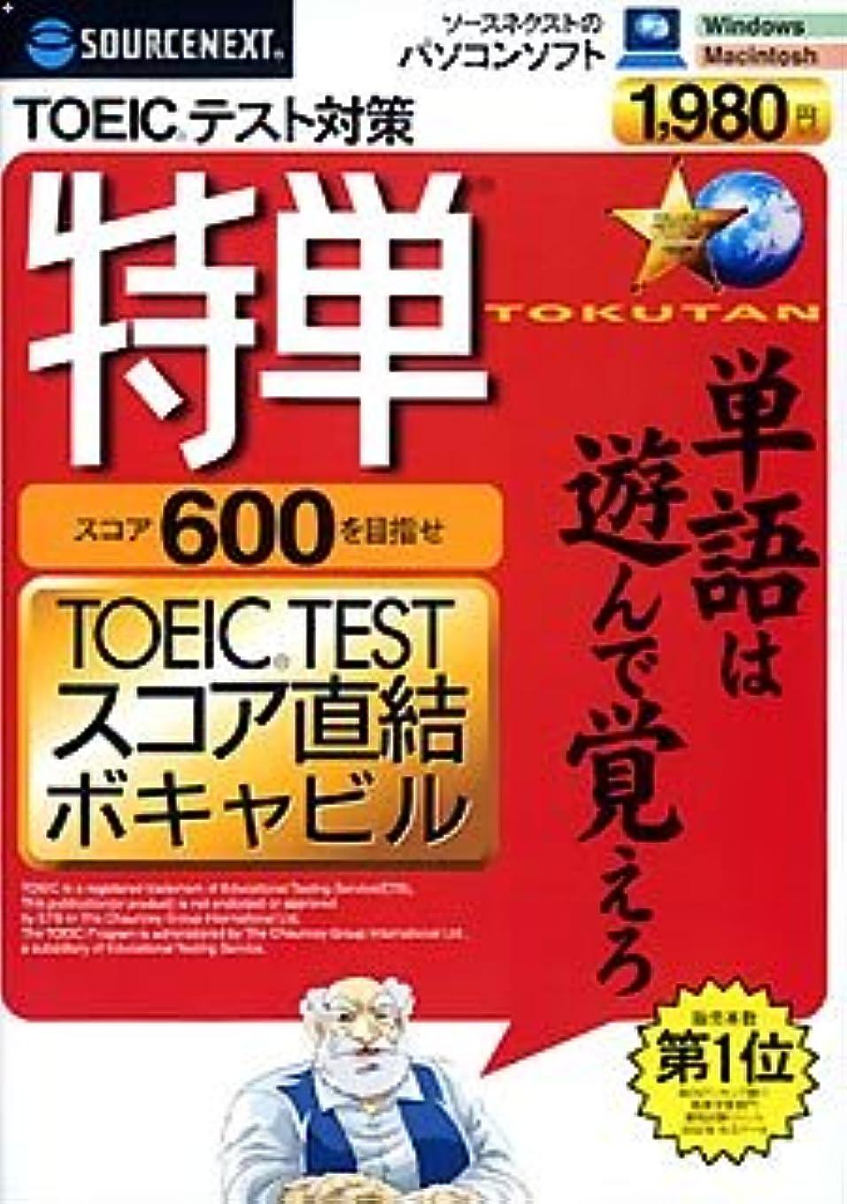 シンボル算術分析的な特単600 TOEIC(R)TESTスコア直結ボキャビル(アマレイハパッケージ版)