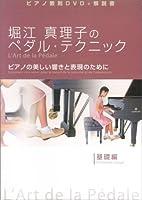 ピアノ教則DVD+解説書 堀江真理子のペダルテクニック 基礎編 ピアノの美しい響きと表現のために