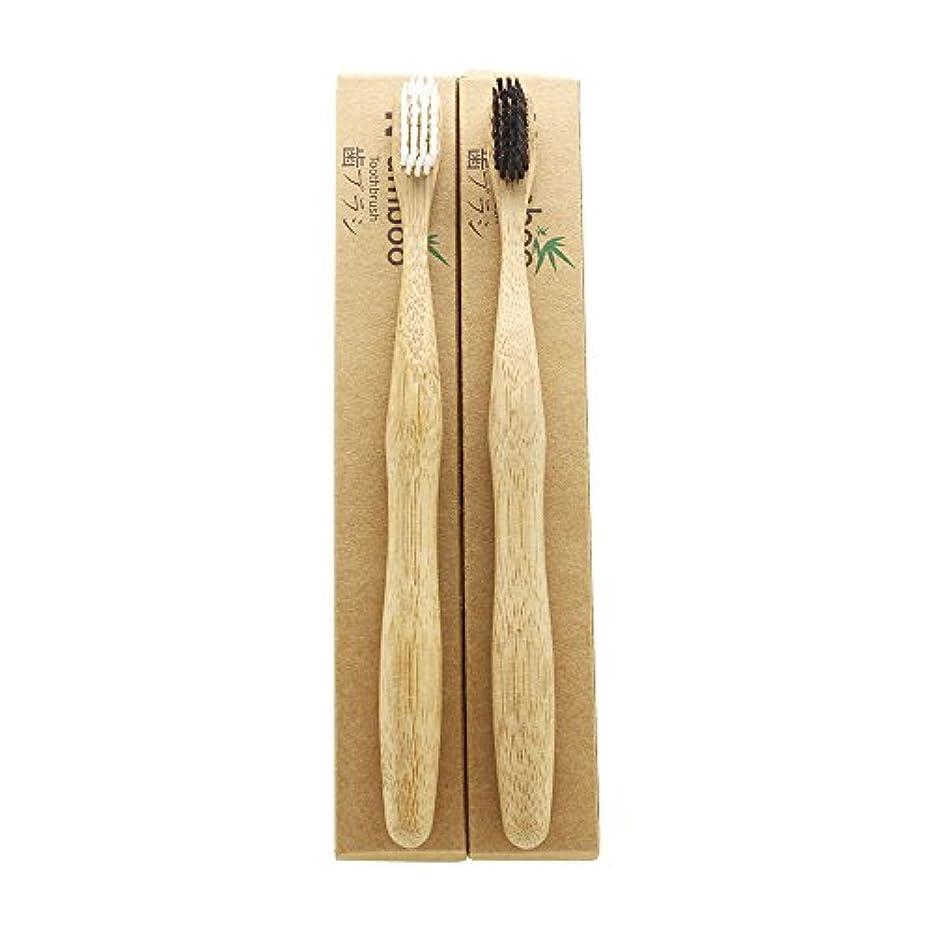 消すスリム処理するN-amboo 竹製 歯ブラシ 高耐久性 白と黒 セット エコ  (2本)