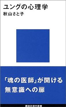 ユングの心理学 (講談社現代新書)